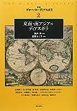 東南・南アジアのディアスポラ (叢書グローバル・ディアスポラ2)