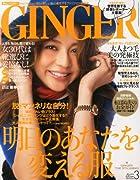 GINGER (ジンジャー) 2014年 03月号 [雑誌]