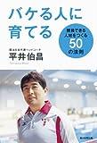 「バケる人に育てる 勝負できる人材をつくる50の法則」平井伯昌