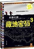 藏地密码3(考证藏汉文化与玛雅文明的神秘纽带)