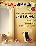 REAL SIMPLE JAPAN (リアルシンプルジャパン) 2008年 08月号 [雑誌]