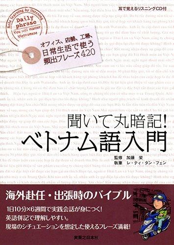 Read Online Kite maruanki betonamugo nyumon. ebook