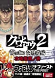 Ashura Hen capture teaching Roh Statement 2 Ryu Black Panther Gotoku (Guide Book of Famitsu (The First)) (2012) ISBN: 4047279765 [Japanese Import]