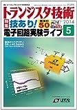 トランジスタ技術 2014年 05月号 [雑誌]