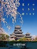 エグゼタイム(EXETIME) カタログギフト 温泉 旅行 体験型 Part4(松本城) |旅行券 内祝い 引き出物 出産祝い 結婚祝い 香典返し プレゼント 温泉 二次会 景品