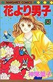 花より男子(だんご) (8) (マーガレットコミックス (2253))