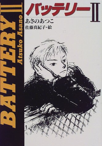 バッテリー〈2〉 (教育画劇の創作文学)