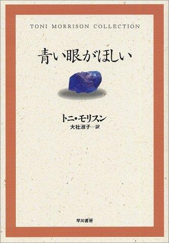 青い眼がほしい (TONI MORRISON COLLECTION)