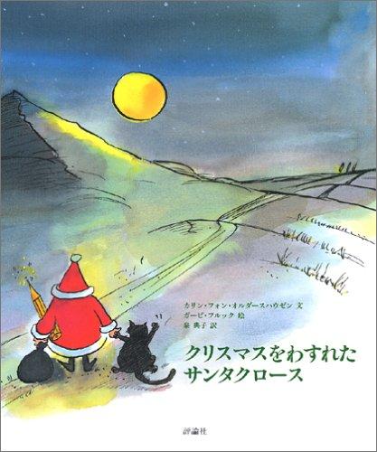 クリスマスをわすれたサンタクロース (評論社の児童図書館・絵本の部屋)