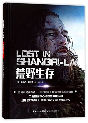 Lost in shangri-la (Chinese Edition) (Lost In Shangri La By Mitchell Zuckoff)