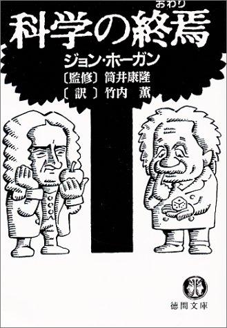 科学の終焉(おわり) (徳間文庫)