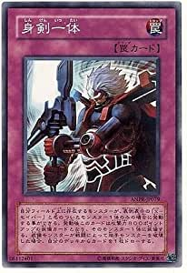 Yu-Gi-Oh! ANPR-JP079 - At One With the Sword - Normal Japan