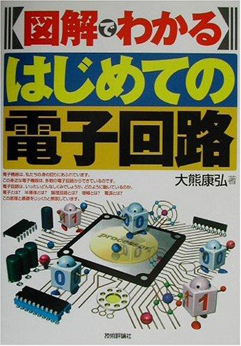 図解でわかるはじめての電子回路