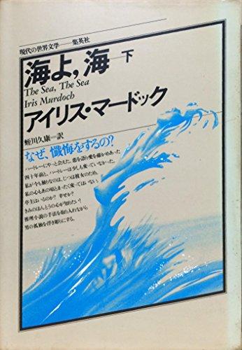 海よ,海 (1982年) 下 (現代の世界文学)