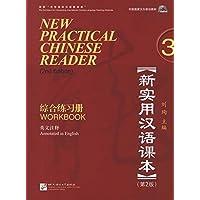 中国国家汉办规划教材:新实用汉语课本(综合练习册3)(英文注释)(第2版)