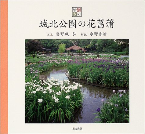 (Picture book of flower) iris of Johoku park (2004) ISBN: 4885918979 [Japanese Import]