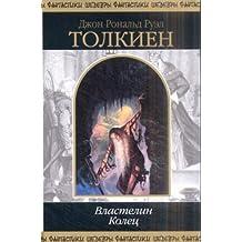 Vlastelin Kolec / Lord of the Rings