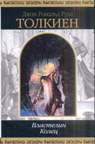 Download Vlastelin Kolec / Lord of the Rings (Russian Edition) PDF