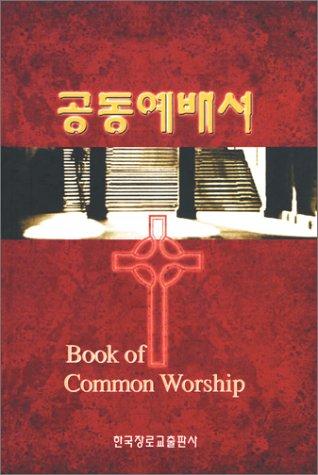 Book of Common Worship, Korean Edition by Geneva Press