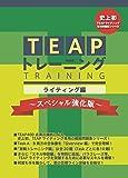 TEAPトレーニング ~ライティング編【スペシャル強化版】~
