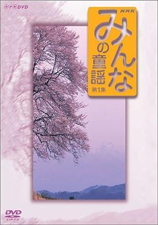 Amazon.co.jp | みんなの童謡 第...