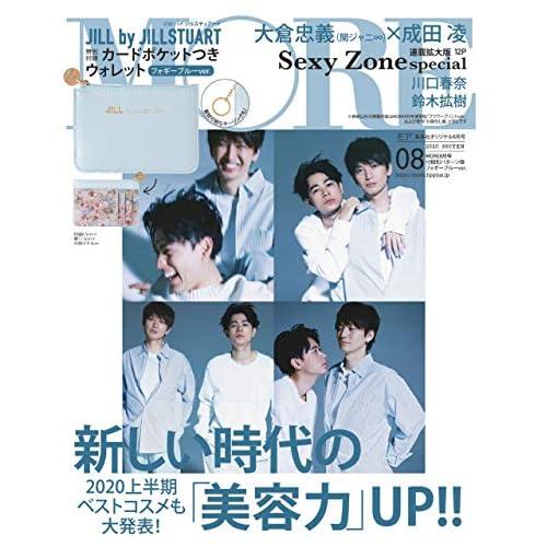 MORE 2020年8月号 増刊 表紙画像