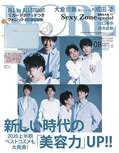 MORE 増刊 最新号 表紙画像