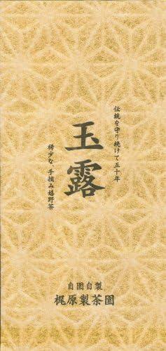 2020年産新茶 嬉野茶 玉露(100g)