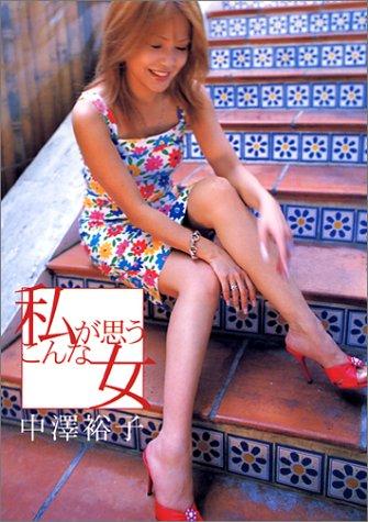 私が思う、こんな女 中澤裕子写真集