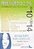 現代小説クロニクル 2010~2014 (講談社文芸文庫)