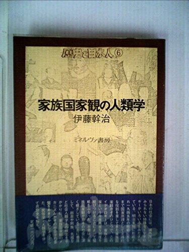 家族国家観の人類学 (1982年) (歴史と日本人〈6〉)