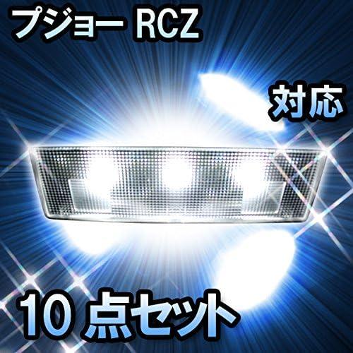 LEDルームランプ プジョー RCZ対応 10点セット