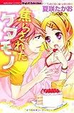 焦らされたケダモノ (ぶんか社コミックス S*girl Selection)
