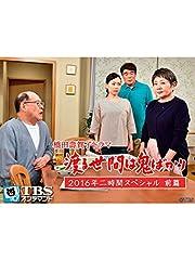 橋田壽賀子ドラマ「渡る世間は鬼ばかり」2016年二時間スペシャル 前篇