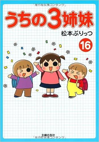 うちの3姉妹 ⑯ | 松本ぷりっつ |本 | 通販 | Amazon