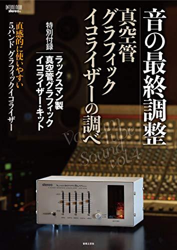 音の最終調整 真空管グラフィック・イコライザーの調べ 画像 A