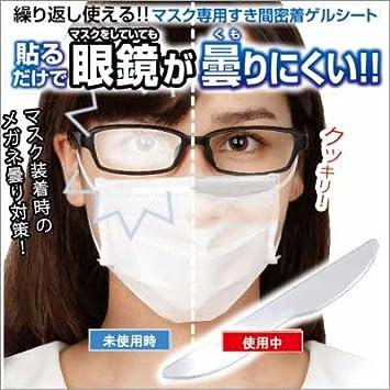 Amazon マスク装着時の眼鏡の曇りを予防するシート メガネが曇りにくい