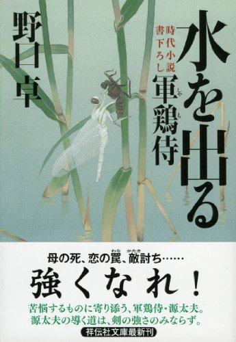 水を出る 軍鶏侍 (祥伝社文庫)