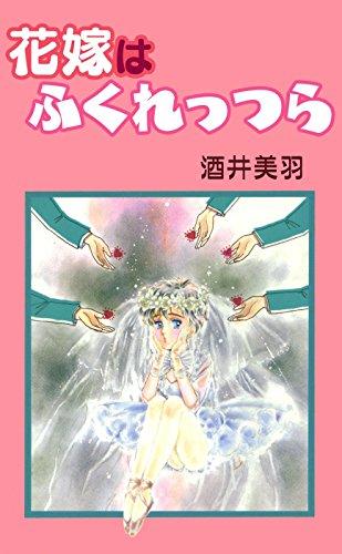花嫁はふくれっつらの感想