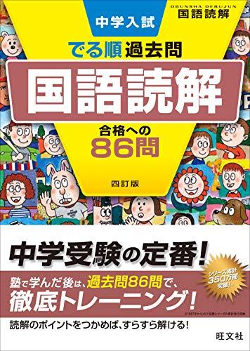 中学入試 でる順過去問 国語読解 合格への86問 四訂版 (中学入試でる順)