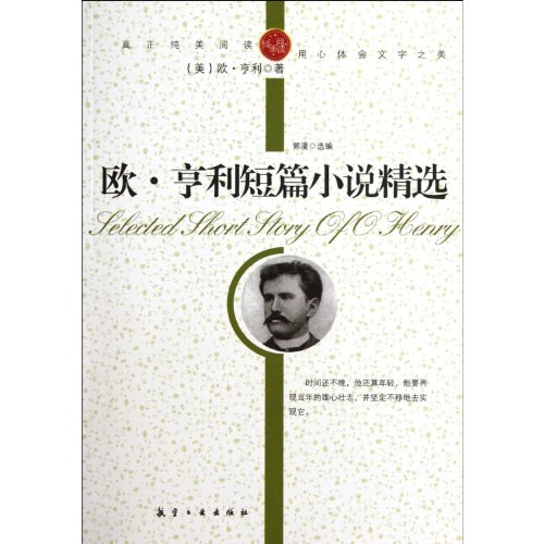 Selected Stories of O. Henry (Chinese Edition)