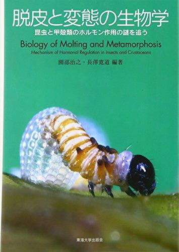 脱皮と変態の生物学―昆虫と甲殻類のホルモン作用の謎を追う