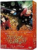 クリスマスに雪は降るの?DVD-BOXI