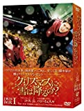 [DVD]クリスマスに雪は降るの?DVD-BOXI