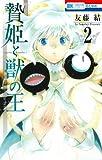 贄姫と獣の王 2 (花とゆめCOMICS)