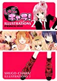 Shugo Chara Illustrations 2 * Artbook (Shugo Chara) [Japanese] [Comic]