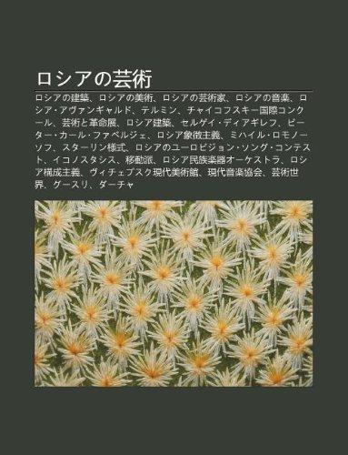 Amazon.co.jp: Roshiano Yun Sh...
