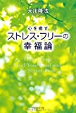心を癒す ストレス・フリーの幸福論 (OR books)