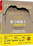 象与骑象人:幸福的假设(更新版)