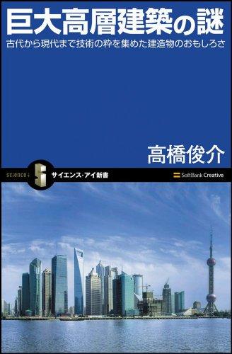 巨大高層建築の謎 (サイエンス・アイ新書)